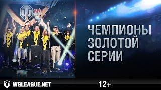 Чемпионы Золотой Серии WGL