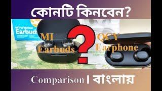 Mi True Wireless Earbuds Basic vs QCY T2C Earphone | Detailed Comparison Review | বাংলায়