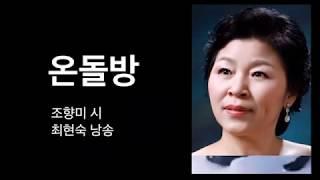 [최현숙시낭송] 온돌방ㅣ조향미 시