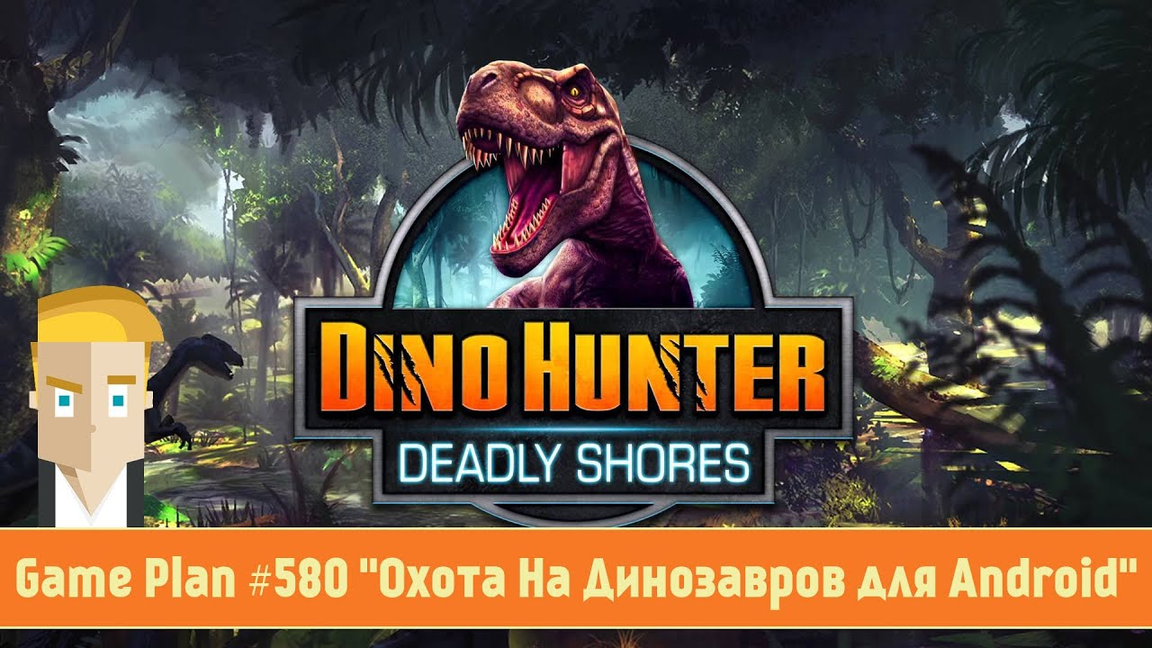Carnivores: dinosaur hunter hd охота на динозавров.