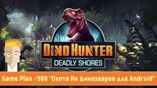 "Game Plan #580 ""Охота На Динозавров для Android"""