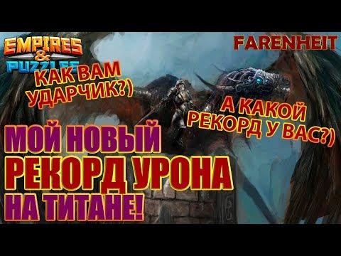 РЕКОРД УРОНА НА ТИТАНЕ! ВЫ ТАКОЕ ВИДЕЛИ?) ТОПОВЫЙ УДАР! Empires & Puzzles