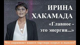 """Ирина Хакамада: """"...главное - это энергия!"""""""