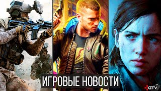 ИГРОВЫЕ НОВОСТИ Cyberpunk 2077, The Last of Us 2 Дата выхода, Modern Warfare 2019, Death Stranding