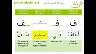 Как писать и читать арабские буквы (Урок 5)