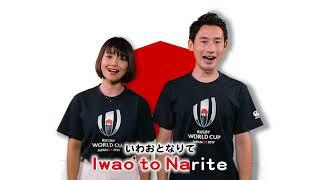 OFFICIAL&Ver.2.0 Scrum Unison/JAPAN「君が代/Kimigayo - Japanese National Anthem」/日本