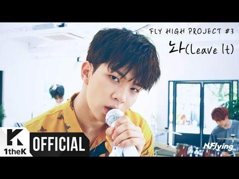 [MV] N.Flying(엔플라잉) _ Leave It(놔)