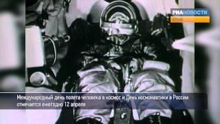 Гагарин совершает первый в истории полет в космос(День космонавтики в России отмечается ежегодно 12 апреля — в день первого полета человека в космос в 1961..., 2013-04-12T06:22:29.000Z)