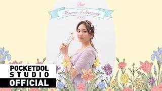[DIA]다이아 - 6th MINI ALBUM 'Flower 4 Seasons' Special Film #J…