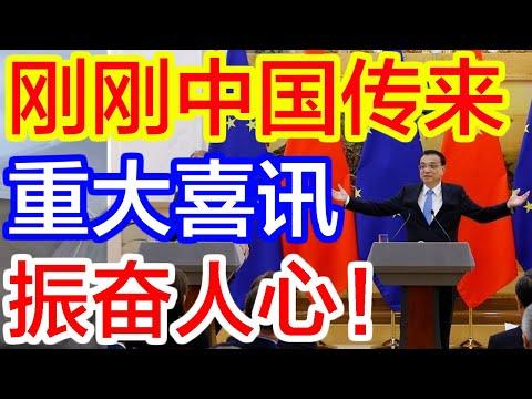【热点新闻】刚刚中国传来重大喜讯,振奋人心!