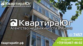 НЕДОРОГАЯ ОДНОКОМНАТНАЯ КВАРТИРА в Анапе с ремонтом балконом и крутой детской площадкой ID7457