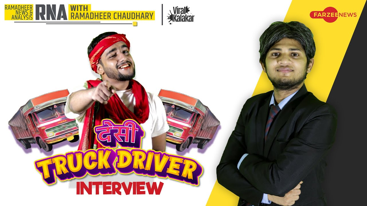 Desi Truck Driver Interview || Comedy Video || Viral Kalakar