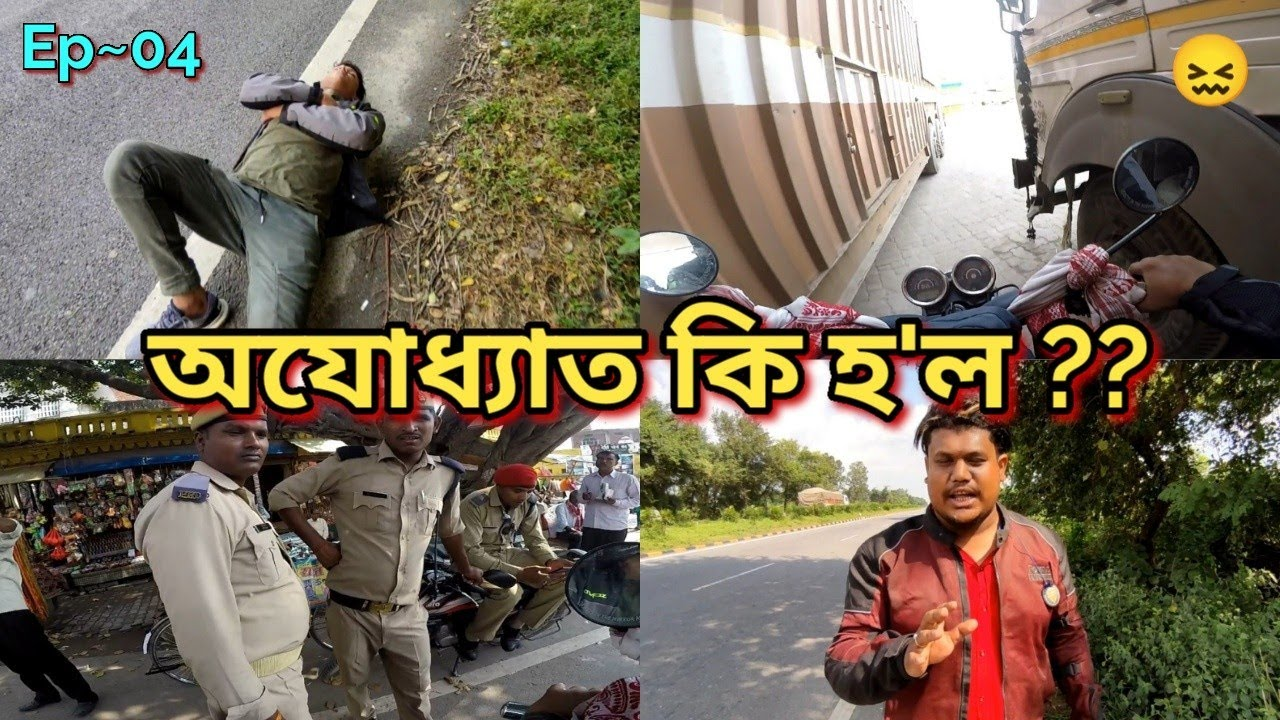 Blood এ blood 🙄 || African Bhaluk || Nalbari to Mumbai ◆Ep~04