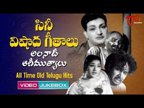 Super Hit Telugu Old Sad Songs || Video JukeBox
