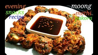 Methi Moong Dal Pakora |Indian Tea Time Snacks Recipe |Methi Moong Dal Vada| Methi Moong Dal Bhajiya