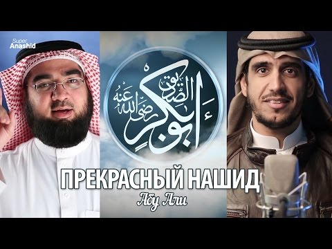 Новый нашид Абу Али - Дни Абу Бакра   Abu Ali - Nasheed Abu Bakr