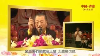 犯邪淫,誠心懺悔~香港6.23世界佛友見面會圖騰 《2015年》
