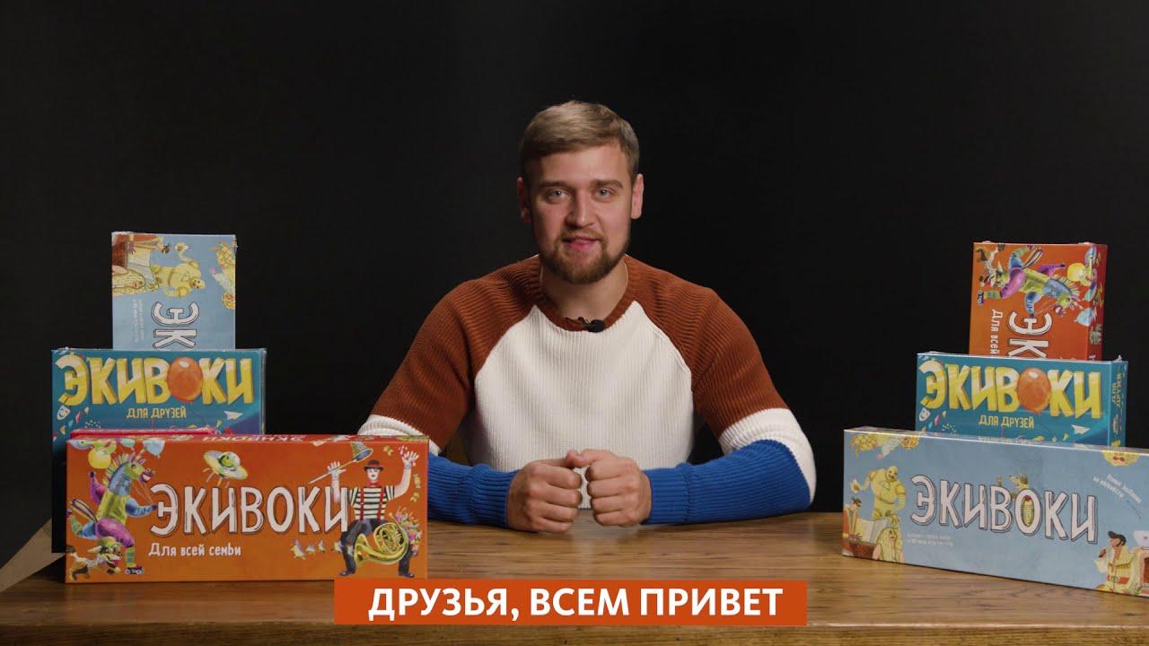 """ИГРА """"ЭКИВОКИ ДЛЯ ВСЕЙ СЕМЬИ"""""""