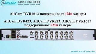Новая линейка AHD-видеорегистраторов AltCam – теперь дешевле(AltCam Technology расширила ассортимент AHD-видеорегистраторов – новые 4-х, 8-ми, 16-ти канальные модели имеют разрешен..., 2016-02-29T09:44:21.000Z)