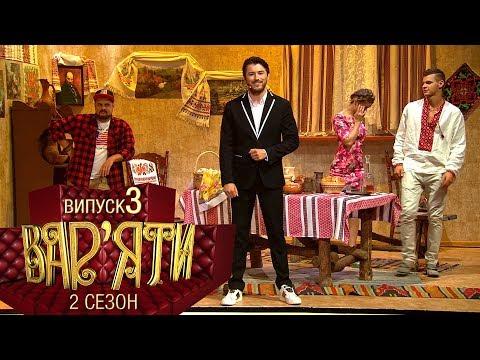 Вар'яти (Варьяты) - Сезон 2. Випуск 3 - 15.11.2017