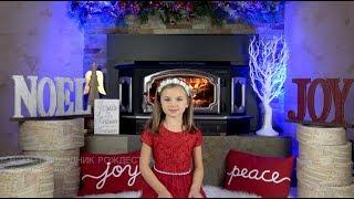 В ЭТОТ ПРАЗДНИК РОЖДЕСТВА - Кристина Сухацкая (5 лет) | Детские Рождественские песни