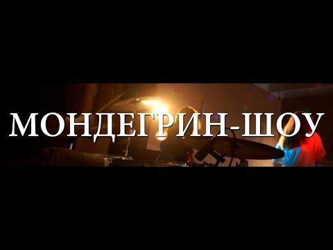 Мондегрин-шоу