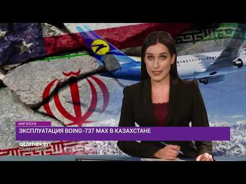 Иран признал, что сбил украинский самолет по ошибке/Мир.Итоги (11.01.2020)