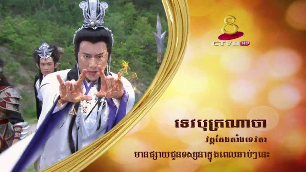 NA JA 2015 II | chinese movies trailer 2015 | yut sil tev but na cha វគ្គ២