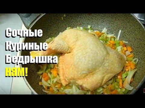 Куриные Бедра на Сковороде в Вкусном Соусе Очень Сочные