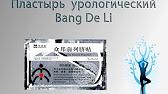 Советы по эффективному применению пластырей zb pain relief. ♢. Ортопедические. Пластыри zb pain relief: достоинства, цена, где и как купить.