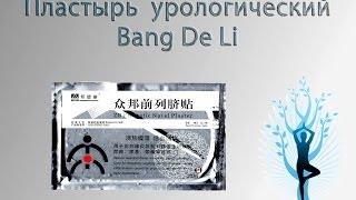 Пластырь урологический Bang De Li(, 2013-11-04T12:00:39.000Z)
