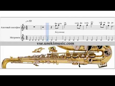 Как играть на саксофоне альт Титаник - My Heart Will Go On - самоучитель уроки обучение ноты