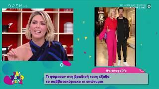 Η Έλενα Γαλύφα σχολιάζει τις εμφανίσεις των επωνύμων - Έλα Χαμογέλα! 13/10/2019 | OPEN TV
