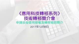申請技術使用授權及轉移細節簡介