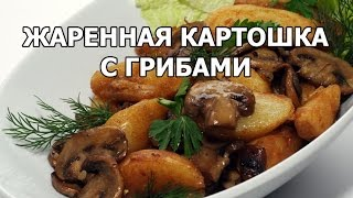 Как жарить картошку с грибами. Рецепт от Ивана!(МОЙ САЙТ: http://ot-ivana.ru/ ☆ Блюда из картофеля: https://www.youtube.com/watch?v=Trl-syom-ZI&list=PLg35qLDEPeBQ4errHXuADBB5xA5BWMd_B ..., 2015-01-18T05:08:45.000Z)