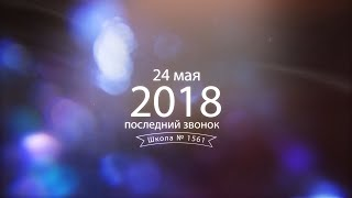 Фильм Последний Звонок 2018