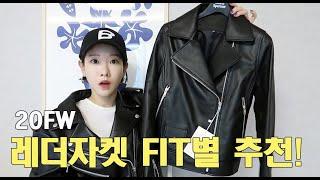 가을패션하울가죽자켓 디자인별 추천 오버핏/레귤러핏 고민…