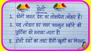 10 lines on H๐li in Hindi Essay Writing/Holi par 10 line Nibandh/होली पर निबंध/Essay on Holi