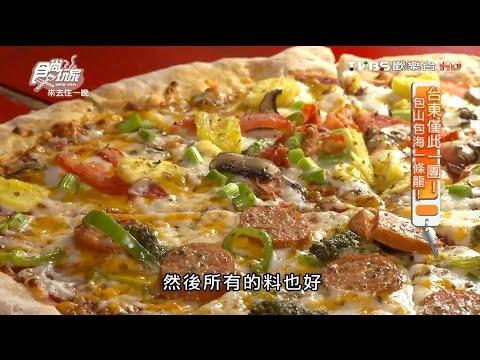 【台東】披薩阿伯Uncle Pete's Pizza 現點現做披薩店食尚玩家20160718