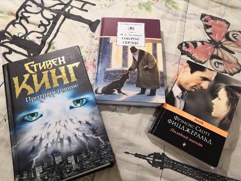 Прочитанное/Противостояние, Последний магнат, Булгаков