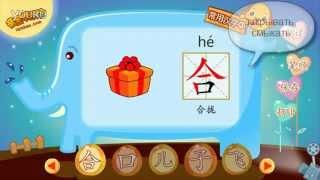 учим китайский язык  видео урок 2