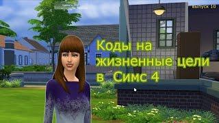 Код на цель жизни в Sims 4
