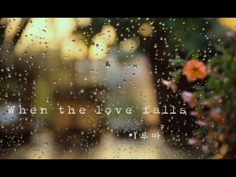 BJ선율Sunyul 이루마  When the love falls YirumaPiano