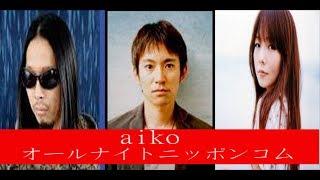 aikoさんと、草野さん、三輪さんの3人のトークおもしろいです! クリスマ...