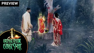 Beder Meye Jyotsna - Preview | 2nd Oct 19 | Sun Bangla TV Serial | Bengali Serial