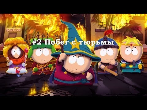 South Park The Stick of Truth Википедия