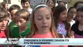 ΣΧΟΛΕΙΑ ΧΥΤΑ ΒΛΑΧΟΜΑΝΔΡΑΣ