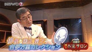 5月19日(木)夜9時放送】 稀代のコレクターたちが、お宝にまつわるトーク...