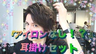 アイロンなし!暑い日におすすめの流し上げ+耳掛けセット! OCEAN TOKYO harajuku 代表取締役三科光平 thumbnail