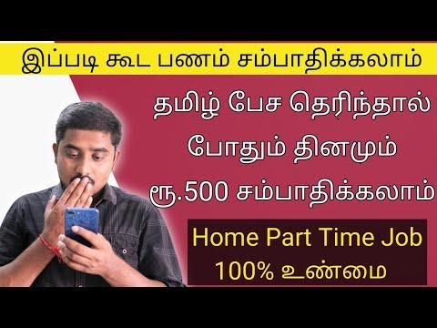 சும்மா உட்கார்ந்தபடி தினமும் ரூ.500 சம்பாதிக்கலாம் | Earn Money Online Without Investment